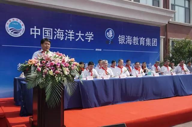 热烈祝贺中国海洋大学与青岛银海集团教育合作成功签约,中国海洋大学